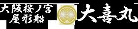 大阪桜ノ宮 屋形船「大喜丸」