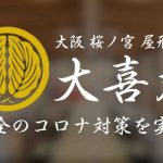大喜丸・新型コロナウィルス感染症対策ビデオ
